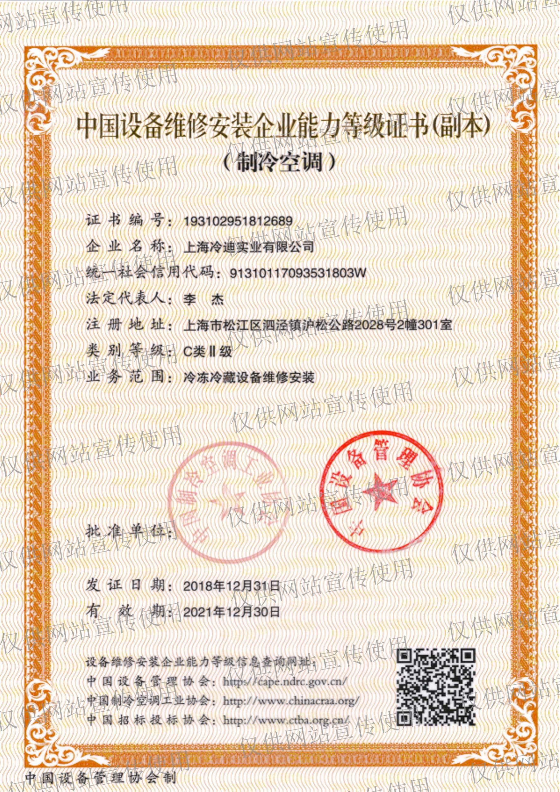 中国设备维修安装等级