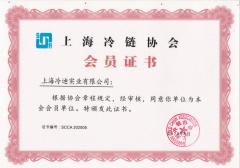 上海冷链协会会员证书