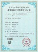 空调设备智能物联控制系统证书