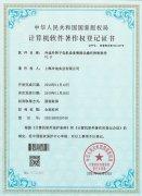 互联网制冷机组只能控制系统证书