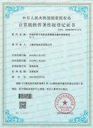 外转子电机设备智能化操作控制软件证书