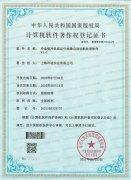 机组运行故障自动诊断处理软件证书