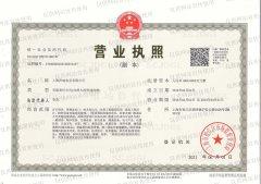 上海冷迪实业有限公司营业执照