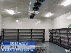 上海200m³恒温GSP药品医药冷库安装技术标准规范有哪些?